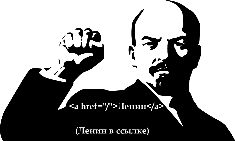 Lenin in ahref