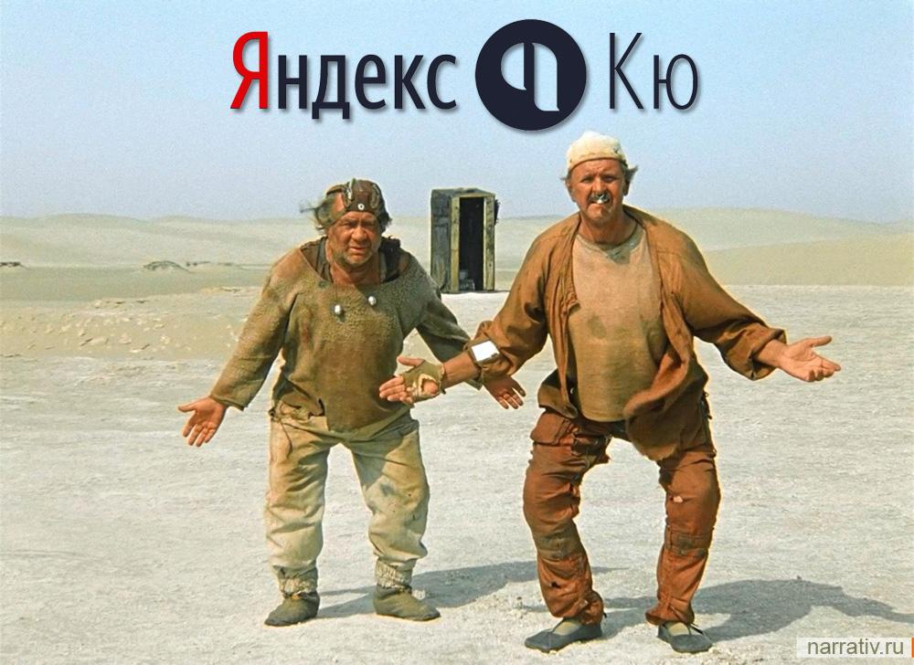Яндекс Кью и Кин-Дза-Дза