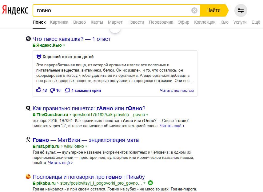 Выдача Яндекс Кью ч.2