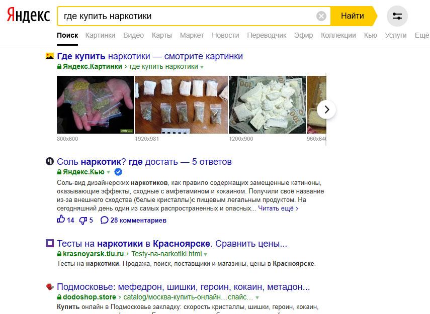 Выдача Яндекс Кью ч.3